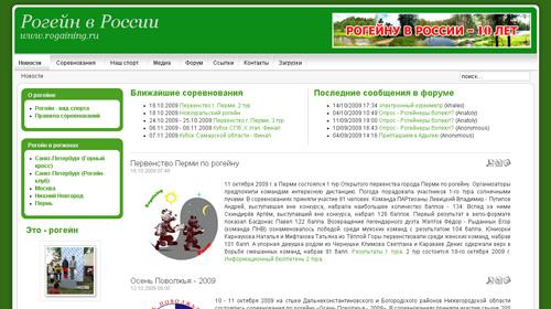 www.rogaining.ru