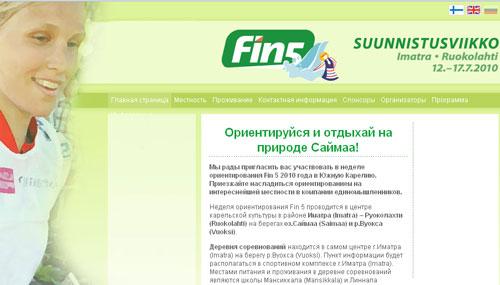 Сайт FIN-5